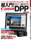 超入門! Canon DPP 相片編修完全解析-cover