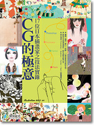 CG 的極意:17 位日本插畫家之技法實錄-cover