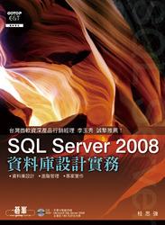 SQL Server 2008 資料庫設計實務-cover