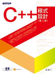 C++ 程式設計, 2/e-cover