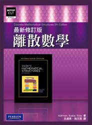 離散數學 最新修訂版-cover