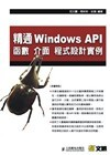 精通 Windows API 函數、介面、程式設計實例-cover