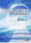 網路應用程式開發-使用 Google App Engine 雲端運算-cover