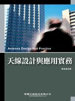 天線設計與應用實務-cover