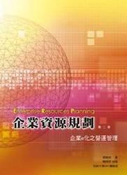 企業資源規劃:企業 e 化之營運管理, 2/e-cover