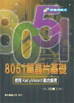 8051 單晶片基礎-使用 Keil μVision3 組合語言-cover