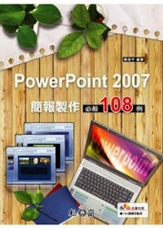 PowerPoint 2007 簡報製作必殺 108 例-cover