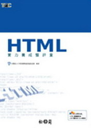 HTML 實力養成暨評量-cover