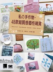 私的手作物~48 款超質感個性雜貨-cover