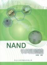 NAND 快閃記憶體-cover