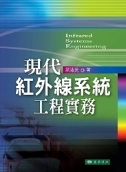 現代紅外線系統工程實務-cover