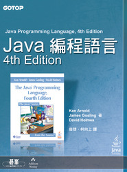 Java 編程語言 (The Java Programming Language, 4/e)-cover