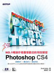 NO.1 暢銷作者最受歡迎的特效解密-Photoshop CS4 (Photoshop CS4 Down & Dirty Tricks)-cover