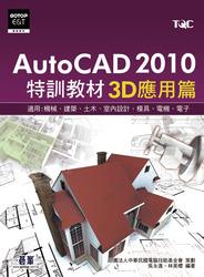 AutoCAD 2010 特訓教材-3D 應用篇-cover