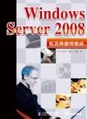 Windows Server 2008 配置與應用指南-cover