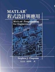 MATLAB 程式設計與應用 (MATLAB Programming for Engineers, 4/e)-cover