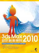 3ds Max 2010 設計創意學院-cover