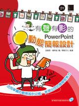 有聲有影的 PowerPoint 動態簡報設計-cover
