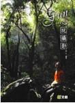 Fun 心玩攝影-cover