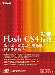 Flash CS4 動畫特效-為平面、網頁及行動設計提供創意點子-cover