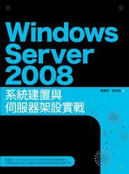 Windows Server 2008 系統建置與伺服器架設實戰-cover