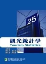 觀光統計學