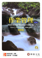 作業管理精簡版 (Stevenson/ Operations Management, 9/e)-cover