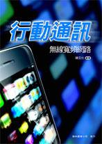 行動通訊-無線寬頻網路-cover