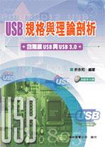 USB 規格與理論剖析:含無線 USB 與 USB 3.0-cover