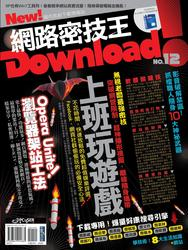 Download! 網路密技王 No.12-cover