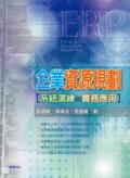 企業資源規劃-系統演練與實務應用-cover