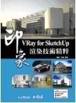 印象 VRay for SketchUp 渲染技術精粹-cover