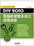 DIY 2010 電腦軟硬體系統之故障排除-cover