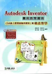 Autodesk Inventor 實用教學寶典 (含丙級立體製圖術科解析)-cover