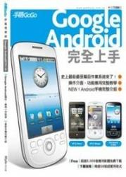 Google Android 完全上手-cover