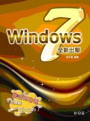 Windows 7 全新出擊-cover
