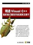 精通 Visual C++ 指紋模式識別系統演算及實作-cover