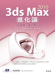 3ds Max 2010 進化論-cover