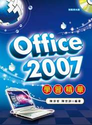 Office 2007 學習精華-cover