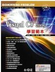 Visual C# 2008 學習範本-cover