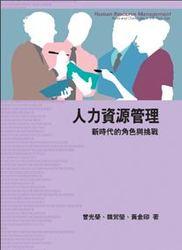 人力資源管理:新時代的角色與挑戰, 4/e-cover