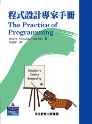 程式設計專家手冊 (The Practice of Programming)-cover