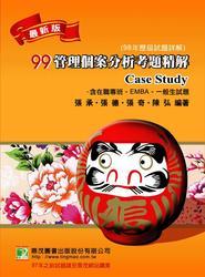 研究所 99 (98年) 管理個案分析考題精解 (含一般生)-cover