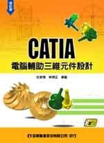 CATIA 電腦輔助三維元件設計 (修訂版)-cover