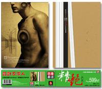 精艷典藏 A (百鍊成鋼 Photoshop CS3 + 數位設計案內所─書籍篇) (限量套書)-cover