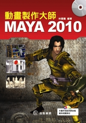 MAYA 2010 動畫製作大師-cover