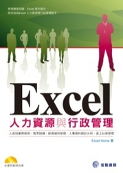 Excel 人力資源與行政管理