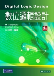 數位邏輯設計 (Logic and Computer Design Fundamentals, 4/e)-cover