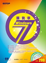 跟我學 Windows 7 (超值加贈─全書完整影音教學光碟)-cover