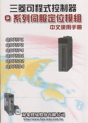 三菱可程式控制器 Q 系列 伺服定位模組 中文使用手冊-cover
